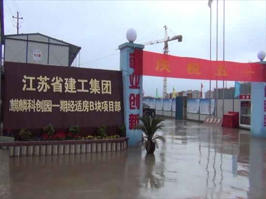 南京公司麒麟科创园项目部开展庆 五一 文体比赛
