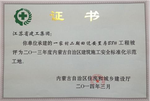 内蒙古公司三项目荣获安全标准化示范工地